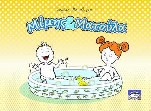 _mimis-kai-matoula-booklet-jpg_cover